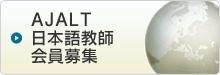 AJALT 日本語教師会員募集