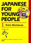 ? Kana Workbook
