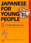 ? Kanji Workbook