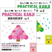 Practical Kanji Vol.12