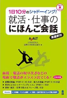 『Japanese for Young People』シリーズ