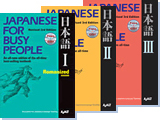 Japanese for Busy People』 シリーズ