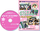 DVD教材『ようこそ!さくら小学校へ〜みんな なかまだ〜』