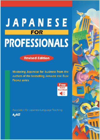Japanese For Professionals-ビジネスマンのための実戦日本語