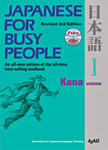 JAPANESE FOR BUSY PEOPLE I (kana)